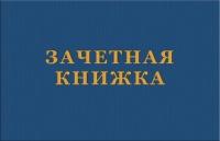 Бланк Зачетная книжка ВУЗ в термоусадке 751 168444